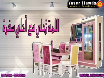 اثاث مودرن2020-2021 دمياط ياسر العوضي
