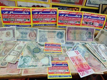 بيع وشراء العملات الملغيه والتذكاريه باعلي الاسعار في مصر