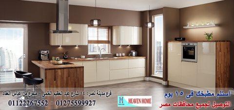 مطابخ  hpl/ استلم مطبخك فى 15 يوم     01275599927
