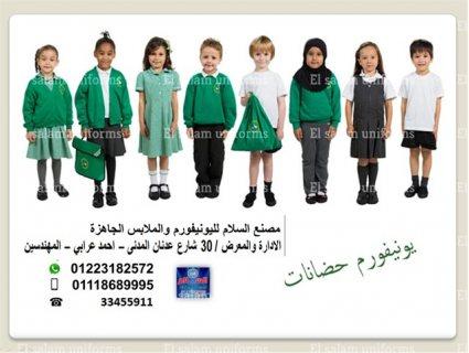 يونيفورم رياض اطفال _شركة السلام لليونيفورم