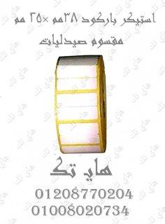 بكر كاشير حرارى 01208770204