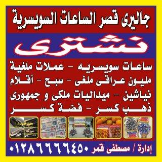 متخصصون شراء العملات الملغيه والمليون عرقي باعلي الاسعار في مصر