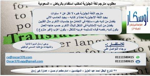 مطلوب مترجم لغه انجليزيه لمكتب استقدام بالرياض – السعوديه