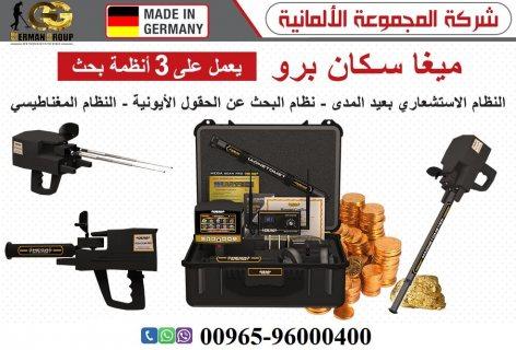 جهاز كشف الذهب ميغا سكان برو الان فى مصر 2019