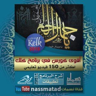 اقوى كورس في تصميم الاسماء والشعارات بالخط العربي