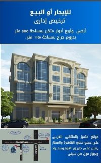 مبنى إدارى بالكامل للبيع / الإيجار بموقع مميز بالملتقى العربى - النزهة