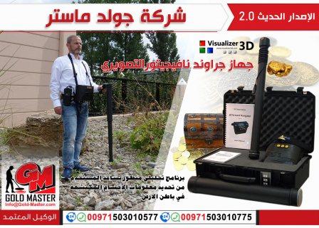 اجهزة كشف الفراغات فى مصر جهازجراوند نافيجيتور