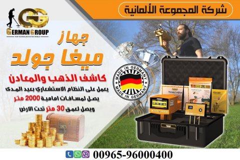 كاشف الذهب والكنوز فى مصر جهاز ميغا جولد