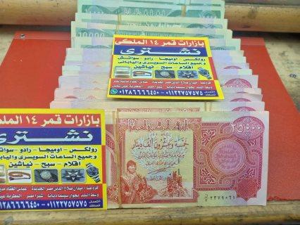 اماكن شراء العملات الملغيه والمليون عرقي باعلي الاسعار في مصر