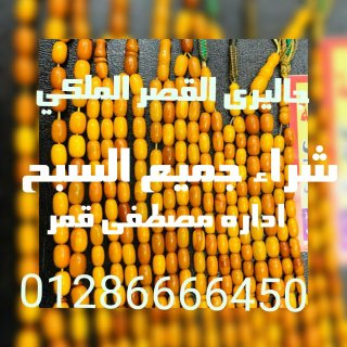 اماكن شراء السبح والاحجار الكريمه باعلي الاسعار في مصر