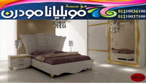 اكبر معارض اثاث مودرن في القاهرة - اثاث موبليانا 2021