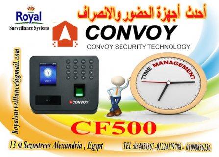 جهاز الحضور والانصراف كونفوى   CF500