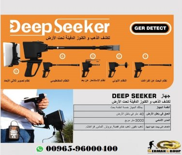 ديب سيكر جهاز كشف الذهب القوى فى مصر