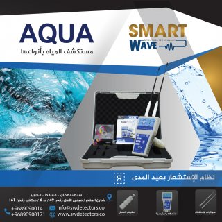 جهاز كشف المياه الجوفية المتطور ( أكوا ) بغية الدقة والحساسية