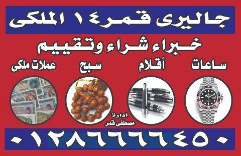 اماكن شراء السبح الكهرمان والمستكه والاحجار الكريمه باعلي الاسعار في مصر