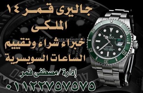 خبراء شراء الساعات السويسري الاصليه في مصر