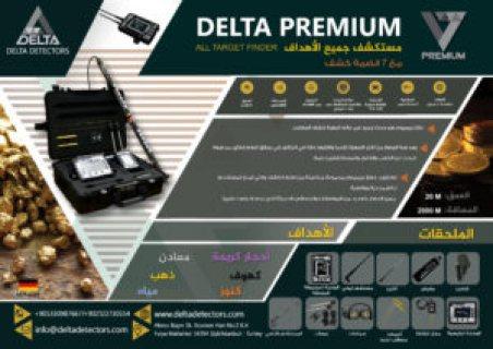 اجهزة كشف الذهب من شركة دلتا