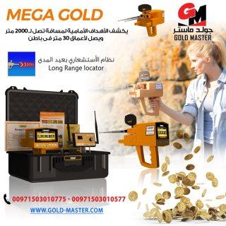 جهاز كشف الذهب فى مصر جهاز  mega gold