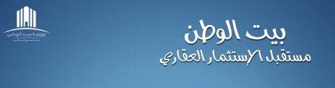 للبيع أرض بالتقسيط القاهرة الجديدة التجمع الخامس بيت الوطن الحي الرابع