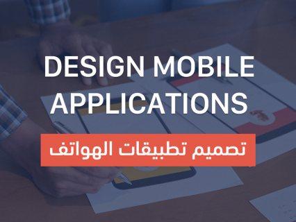 مبرمج ومصمم تطبيقات الهواتف الذكيه | تطبيقات الموبايل