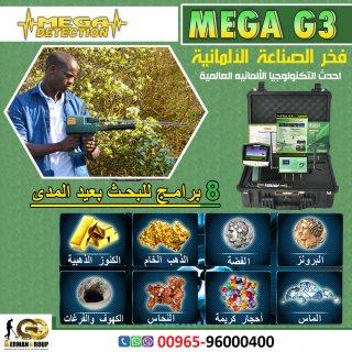 ميغا جي 3 جهاز كشف الذهب والمعادن فى مصر 2020