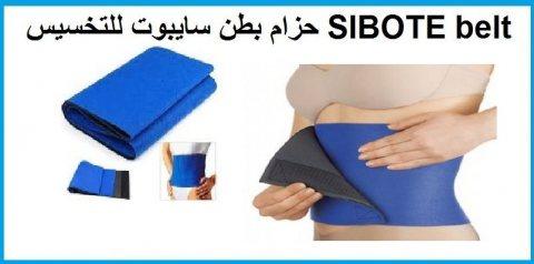 حزام بطن سايبوت حراري افضل حل لعلاج مشكلة تراكم الدهون على البطن