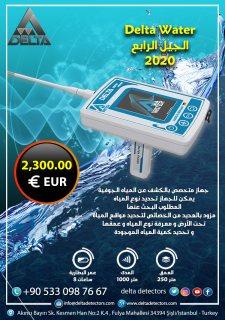 اجهزة كشف المياه الجوفية الحديثة انتاج المانيا من شركة دلتا