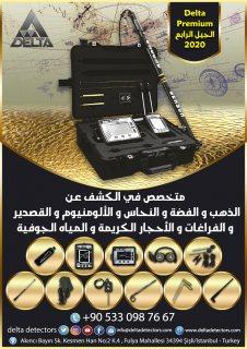 اجهزة كشف الذهب والأثار الدفينة بأسعار مناسبة من شركة دلتا