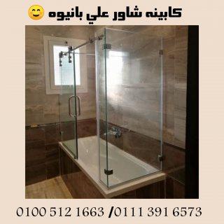 كابينه الشاور علي البانيوه 01005121663