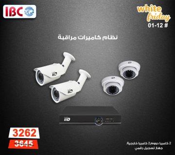 كاميرات مراقبه اسباني مع الوكيل ibc