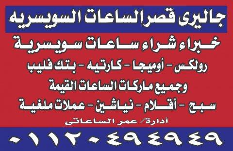 متخصصون شراء العملات الملغيه والتذكاريه باعلي الاسعار في مصر