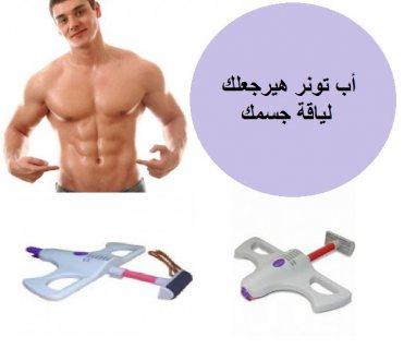 جهاز اب تونر الأفضل لتقوية العضلات وبسعر خاص أتصل على 01282064456