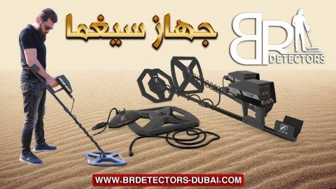 جهاز كشف الذهب والفراغات في مصر - شركة بي ار ديتكتورز دبي