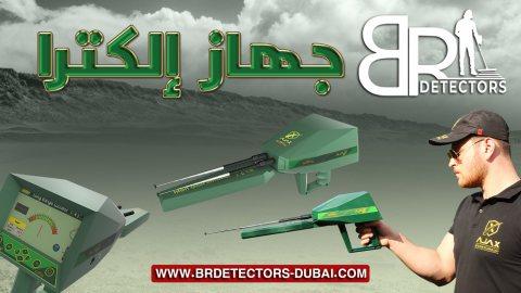 جهاز كشف الالماس والاحجار الكريمة - الكترا اجاكس - شركة بي ار دبي