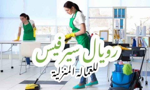شغالتك معنا بنصف الثمن وبضمانات قانونيه وخدمه مجانيه