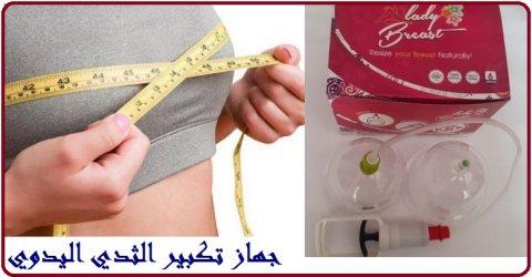 جهاز تكبير الثدي اليدوي بضغط الهواء