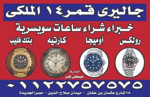 اماكن محلات شراء الساعات السويسريه الاورجينال القيمه بافضل الاسعار في مصر