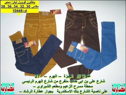 مصنع فرصة للملابس الجاهزة - ملابس جملة للمحلات فى مصر