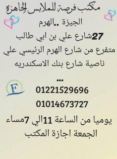 مصانع ملابس جاهزة جملة فى مصر - ملابس جملة الجملة