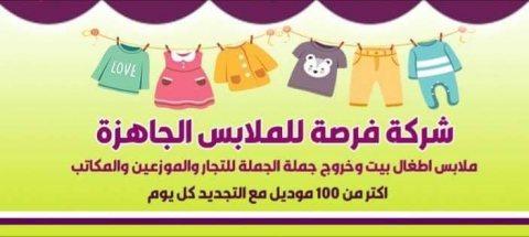 مصنع ومكتب فرصة للملابس الجاهزة جملة الجملة فى مصر 2019