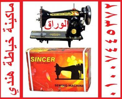 ماكينة خياطة سنجر منزلي هندي