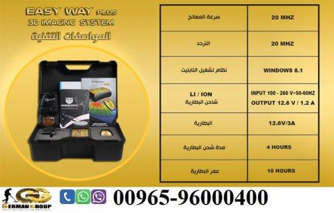 نقدم لكم اصغر اجهزة كشف الذهب فى مصر | جهاز ايزي واي الجديد