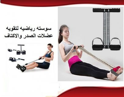 افضل طقم سوسته رياضى لتقويه عضلات الصدر والاكتاف01283360296