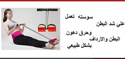 طقم سوسته رياضى مثالى لشد وتقوية جميع عضلات الجسم