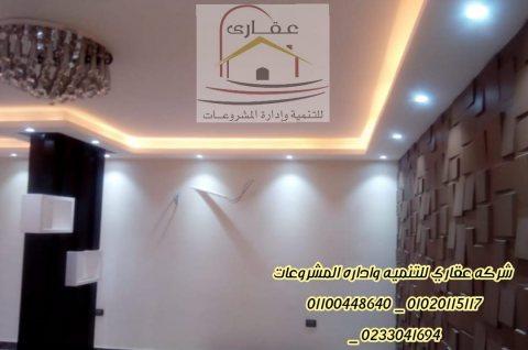 تصاميم جدران جبس بورد ( شركة عقارى 01100448640 _ 01020115117 )