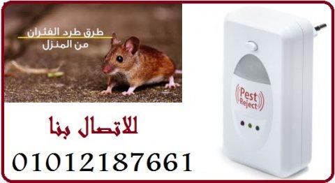 جهاز طارد الفئران والحشرات مكافح كل الانواع