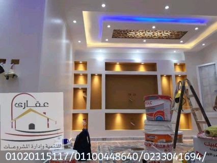شركات تصميم ديكور - تكلفة تشطيب شقة (عقارى  01100448640 )