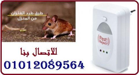 أفضل جهاز طارد الفئران والحشرات