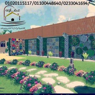 شركة ديكورات فى المهندسين  (عقارى  01020115117 )