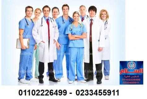 زى موحد للمستشفيات ( شركة السلام للملابس الطبية 01102226499 )